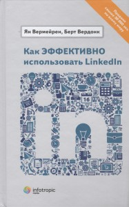 LinkedIn2E-Russianedition